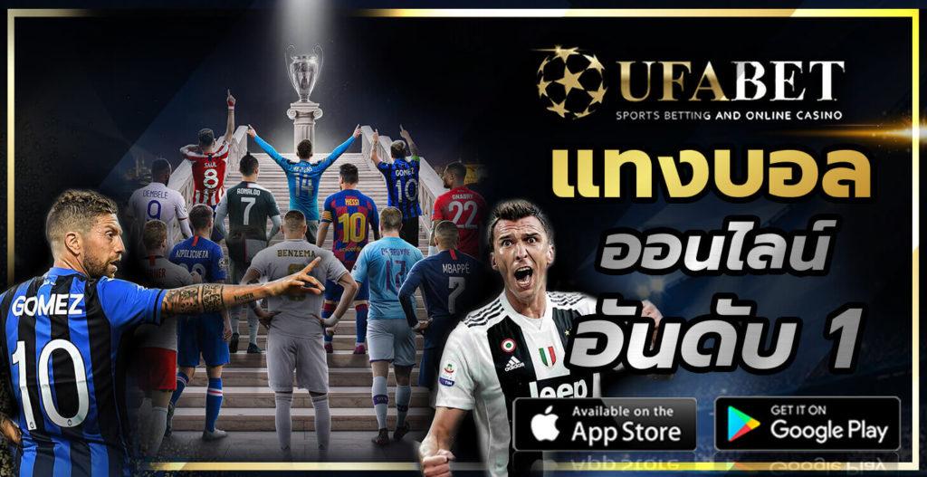 สมัครสมาชิกแทงบอลออนไลน์เว็บอันดับ1ของไทย สมัครฟรี