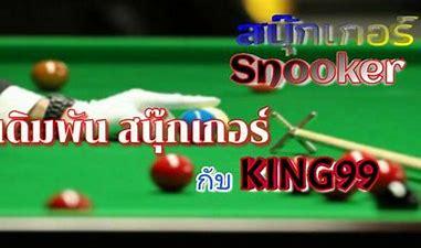 Snooker Betting Games สนุ๊กเกอร์ออนไลน์ การแข่งขันกีฬาออนไลน์ ที่ได้เงินจริง