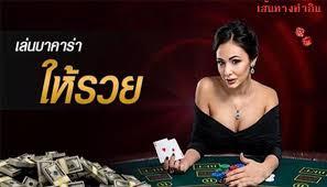 บาคาร่าเกมเศรษฐี  บาคาร่าออนไลน์เกมที่ทำให้คนธรรมดากลายเป็นเศรษฐีได้