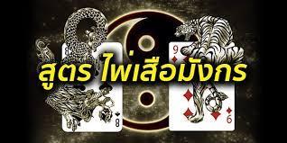 สูตรไพ่เสือมังกรออนไลน์ สูตรในการเล่นไพ่เสือมังกร ยิ่งเล่นยิ่งรวย