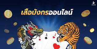 เสือมังกรออนไลน์ เกมไพ่ออนไลน์ แพ้ชนะด้วยไพ่ใบเดียว